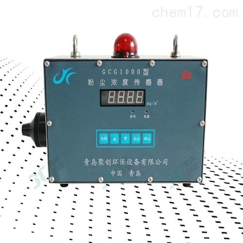 厂区粉尘监测系统