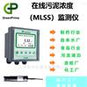 英国GP-污水处理用在线污泥浓度测量仪
