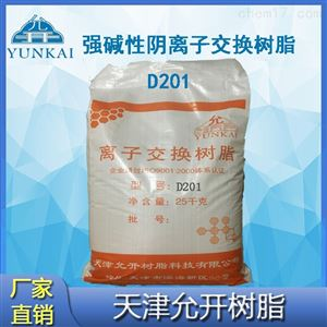 D201陰離子交換樹脂