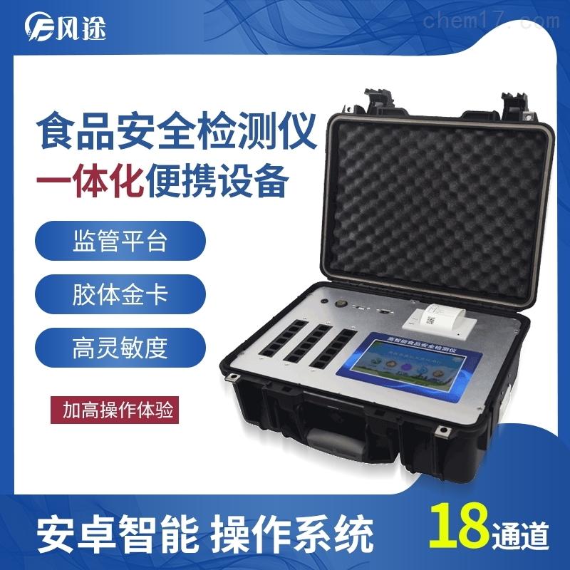 便携式一体化食品安全检测仪