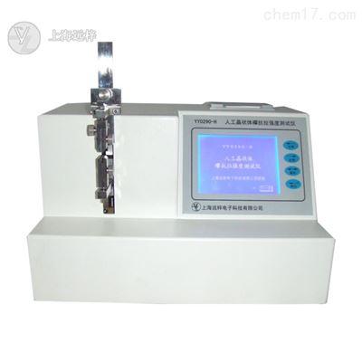 YY0290-H人工晶状体襻抗拉强度测试仪
