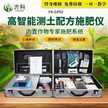 FK-GP02高智能土壤养分测试仪