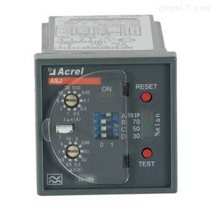 ASJ20-LD1C剩餘電流繼電器 電流越限/互感器斷線報警