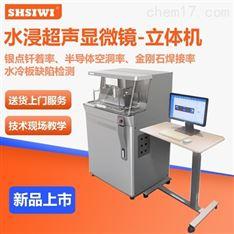 水浸超聲掃描顯微鏡 封裝器件缺陷檢測