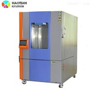 THC-800PF皓天冷热温度环境试验箱