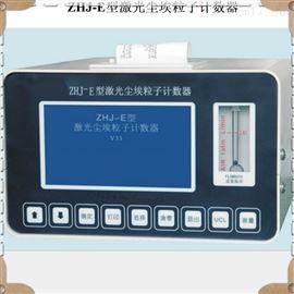 ZHJ-E激光塵埃粒子計數器
