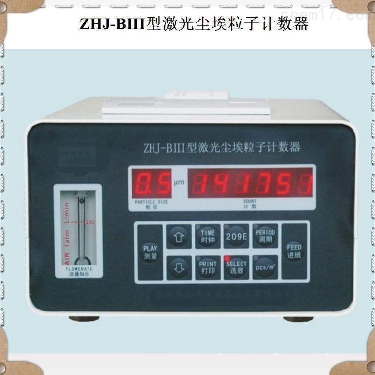 ZHJ-BIII台式激光尘埃粒子计数器