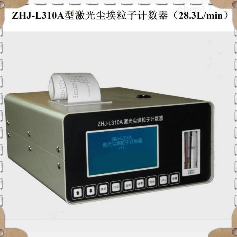 ZHJ-L310A大流量激光尘埃粒子计数器
