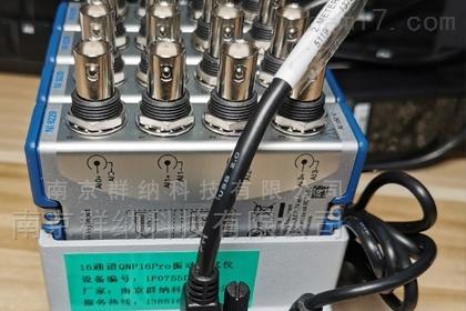 QNF16Pro振动测试分析仪系统