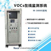 voc在线监测仪厂家
