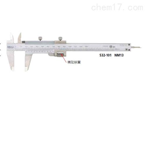 游标卡尺 532 系列 — 带有微动装置