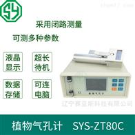植物气孔检测仪SYS-ZT80C