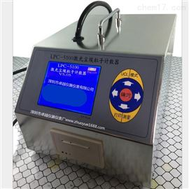 LPC-5100激光尘埃粒子计数器