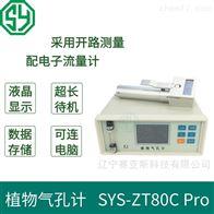 植物气孔测定仪SYS-ZT80C Pro