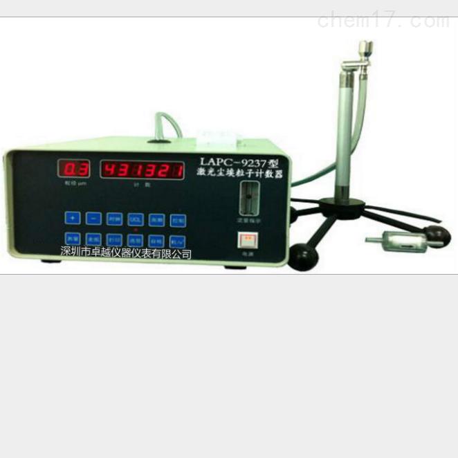 LAPC-9227尘埃粒子计数器