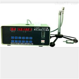 CLJ-01E半导体激光尘埃粒子计数器