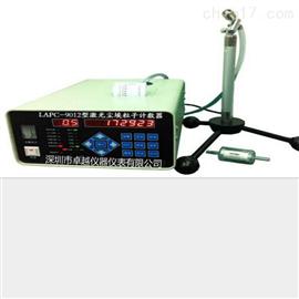 LAPC-9012尘埃粒子计数器
