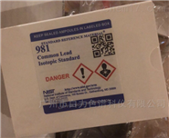 NIST鉛同位素 SRM981