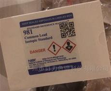 NIST铅同位素 SRM981