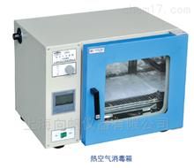 HGRF-9023(GRX-9023A)热空气消毒箱