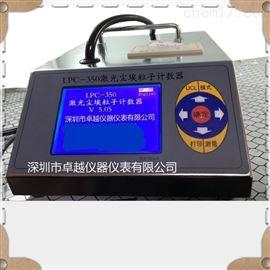 CLJ-550大流量激光尘埃粒子计数器