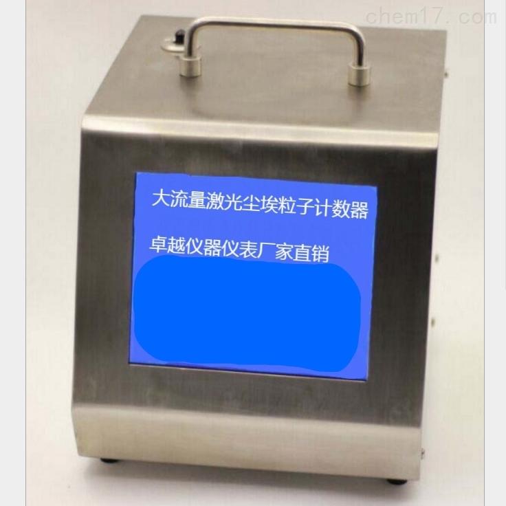Y09-310尘粒子计数器
