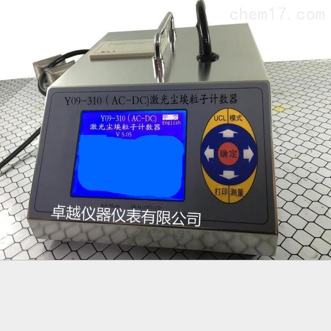 Y09-8A10大流量台式尘埃粒子计数器