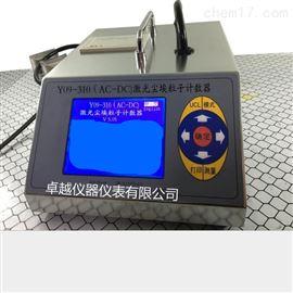 Y09-8A*流量台式尘埃粒子计数器