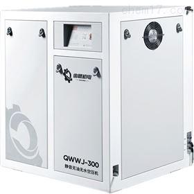QWWJ-300全无油无水静音空压机
