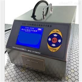 CLJ-350L型大流量尘埃粒子计数器