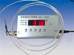 液氮罐之液氮低液位报警器