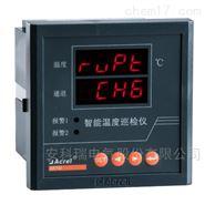 智能温度巡检仪 8路测量控制 电气测温装置