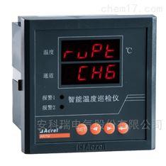 多路温度巡检测控仪