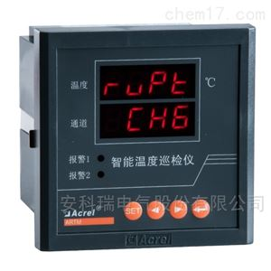 ARTM-8/JC多路温度巡检测控仪