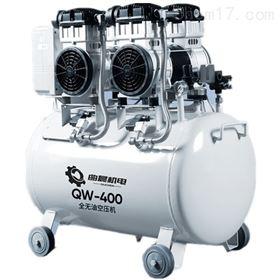 QW-400无油空气压缩机