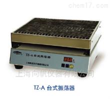 HTZ-A(TZ-A)台式振荡器