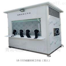 青岛路博自产LB-3315双人核酸采样工作站