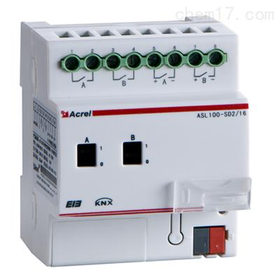 ASL100-SD2/16智能照明2路0-10V调光驱动器 开关控制