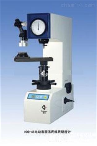 上海联尔HD9-45型电动表面洛氏维氏硬度计宁波销售处