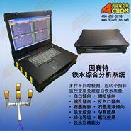 因赛特铁水综合分析仪