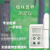 植物营养检测仪SYS-ZZY