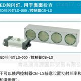 CB-LS控制器日本SUGAWARA菅原LED频闪灯LS-500