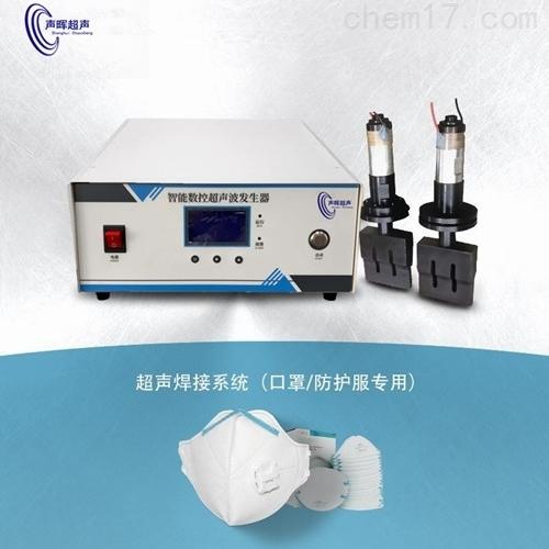 杭州超声口罩焊接系统手术衣焊接