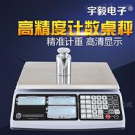 ATF英展电子计数桌秤