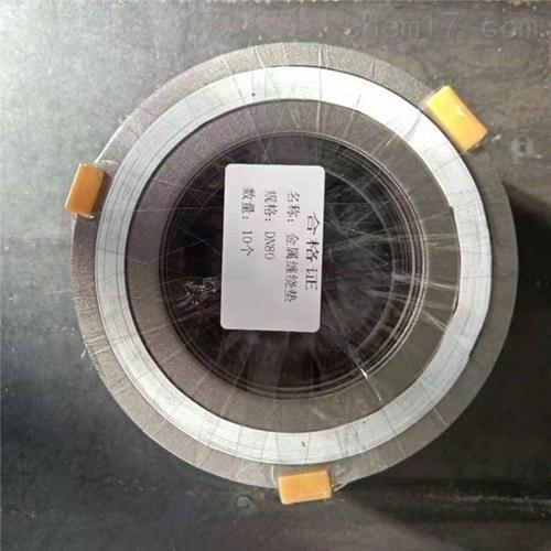 威海市D1221金属四氟缠绕垫片厂家定做