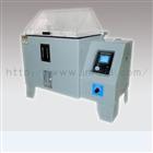 HP-YWS60B濟南恒品供應觸控式智能型鹽霧試驗箱