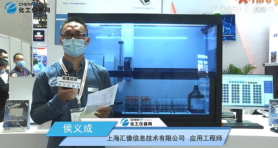 匯像PHS智能配液加蓋工作站,解決實驗室液體處理難題