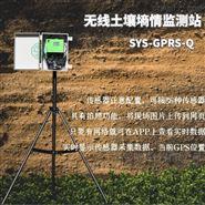 土壤墒情监测仪SYS-GPRS-Q