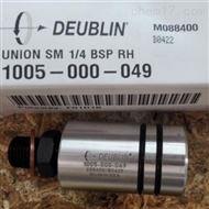 1005-000-049美国杜博林Deublin接头