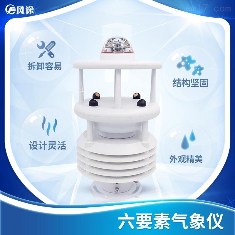 超声波多要素气象传感器